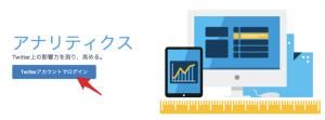 【分析】Twitter解析ツールの使い方!ツイートのクリック数、リーチ数、ブログのインフルエンサーを調べよう