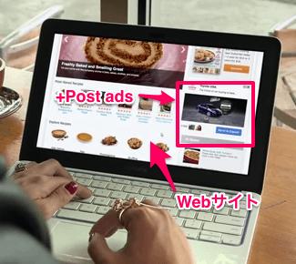 googleの広告商品post adsがすごい