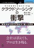 クラウドソーシング動画作成サービス「crevo」の作品12選