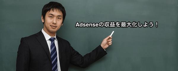 Adsenseで収益最大化のために便利なツール  mini