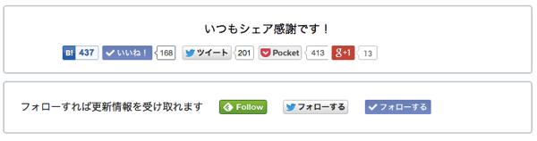 phpファイルを追加してsnsボタンを使い回す