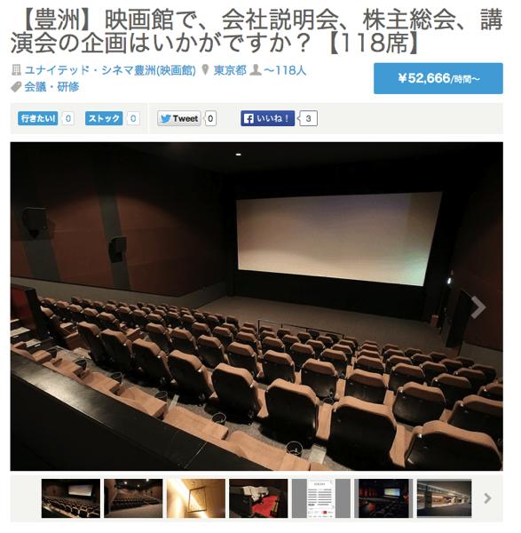 映画館もレンタルできるサービス