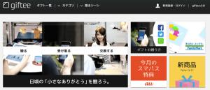 2013年に流行りそうなギフトを贈れるWebサービス5選