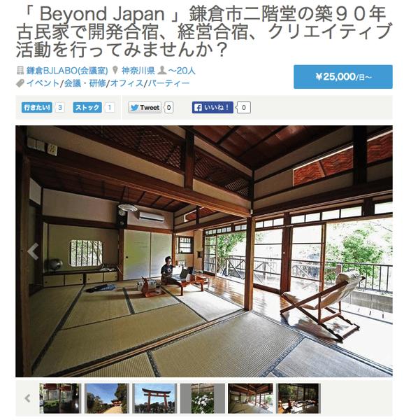 鎌倉の古民家も格安でレンタルする事ができます
