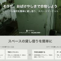 無料も!「スペースマーケット」を使えば東京のトガッたイベント場所をレンタルできる!