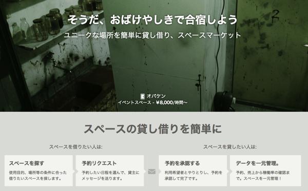 東京都内のイベントスペースをレンタルできるサービス