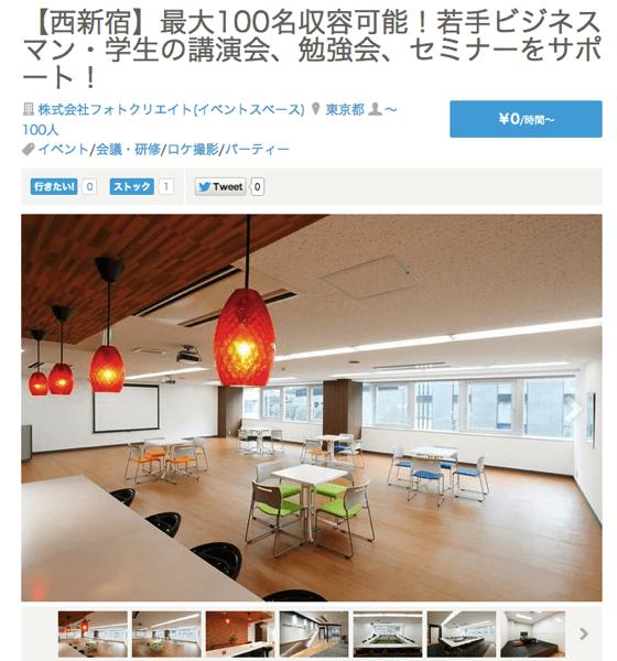 無料で利用できる東京のイベントスペース
