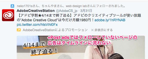 フォローしていないページの広告はタイムラインに流れないのがgoogleのメリット