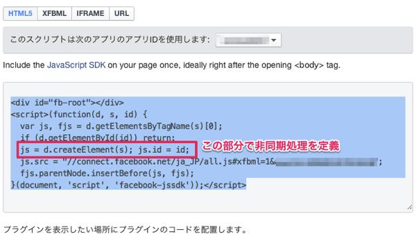 facebookのいいねボタンを非同期処理で高速化