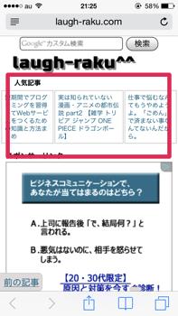 ブログヘッダに人気記事を表示する方法  mini
