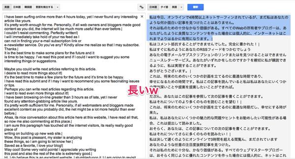 ブログのスパムメールを翻訳して対策する