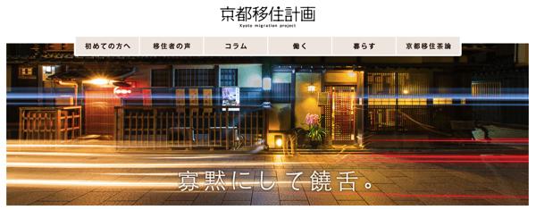 京都移住計画の田村さんもフリーランスの1人