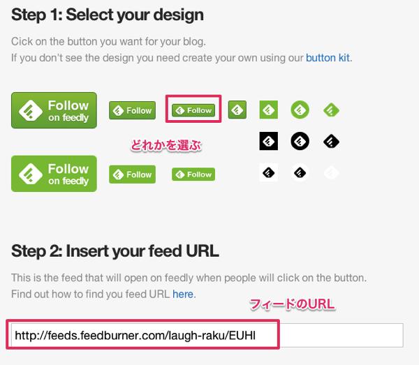 feedlyボタンを簡単に作成する方法