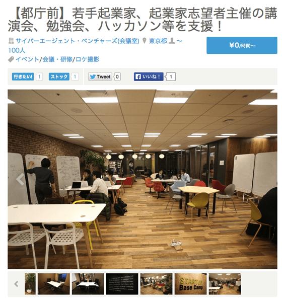東京のオフィスをイベントようで無料レンタル