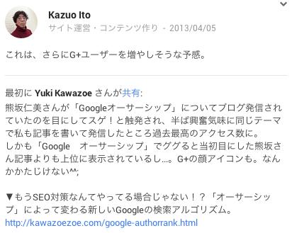 googleがページランクとしてコンテンツとユーザーの権威生を評価