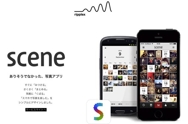 写真アプリSCENEのリプレックス