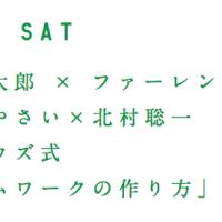 【レポート】日野さん、ファーさん、はせさん、北村さんらサイボウズ式メンバーが出演するイベントに行ってきた