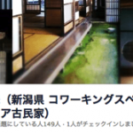 地域活性化に取り組みたいなら新潟「まったり庵」の活動に注目すべき!