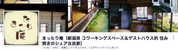 新潟市の町屋を活かした地域活性化プロジェクト「まったり庵」