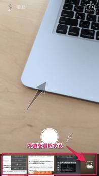 スマホのスクショをブログ記事に載せるときに役立つ画像加工アプリ