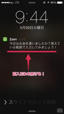 Zaimのpush通知がありがたい  1