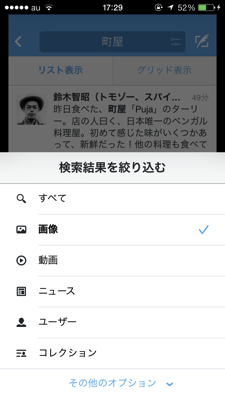twitterで便利な検索方法がある