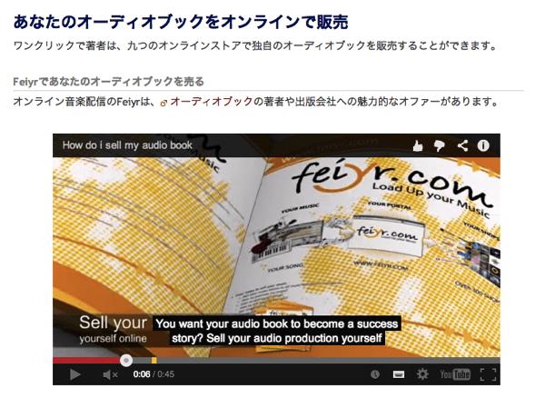 マルチプラットフォームでオーディオブックを販売できるfeiyr.com