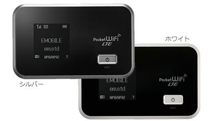 イーモバイルのポケットwifiの電波チェック