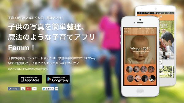 子供の写真を整理できるアプリ「Famm」のシェアを促すグロースハックがステキ