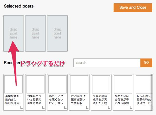 related postsの関連記事手動設定が離脱率を改善する