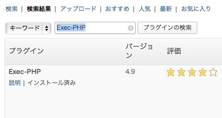 特定記事の中でPHPを実行できるプラグイン
