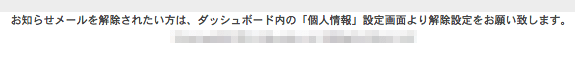 メール配信停止がめんどくさい日本のwebサービス