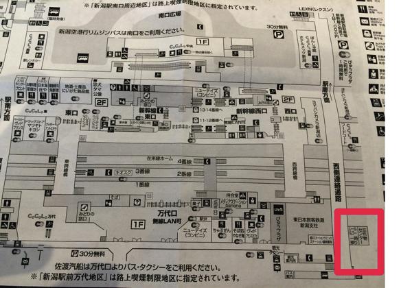 新潟駅の忘れ物センター