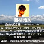 好きなことをして生活したいなら新潟の西村( @west2538 )さんをロールモデルにしよう!