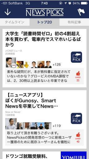 newspicksはメディアに大きなアクセスをもたらす