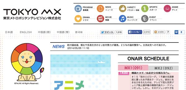 独自路線を貫いた東京MXを個人メディアは参考にした方がいい