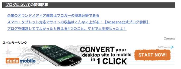 Google Adsense収入を最大化するための広告サイズ