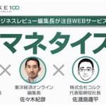 【レポート】最新マネタイズ戦略!雑誌編集長とWebサービス担当者3名がマネタイズについて熱く語ってくれました!
