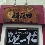 【山形市香澄町】麺藤田(めんどうだ)のつけ麺スープが旨すぎてそのまま飲み干した #帰省日記
