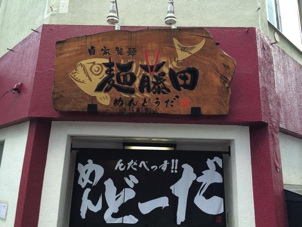 山形駅のつけ麺「麺藤田」