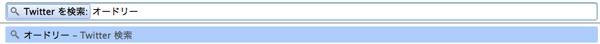 chromeでtwitterの単語検索を行う