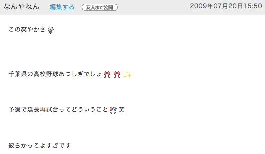 学生時代のクソなmixi日記