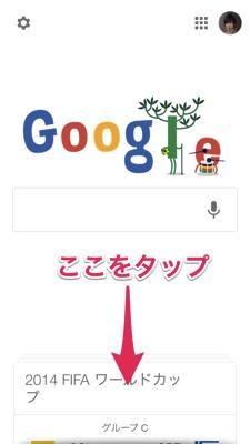 Google nowのカード