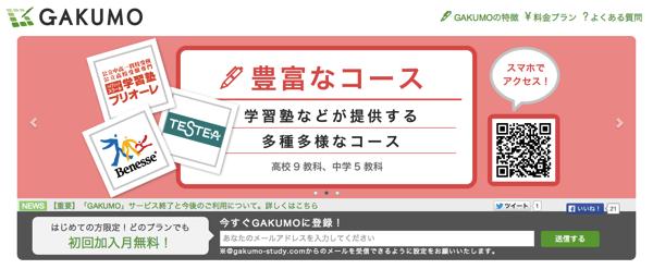 中高生向け学習サービス「GAKUMO (ガクモ)」