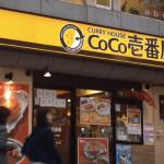 【ココイチ】1800kcal!?CoCo壱番屋カレーのカロリーに驚愕せざるを得ない!