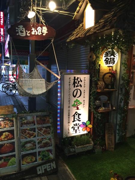 高円寺の松の木食堂