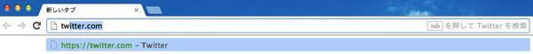 Chromeの検索バーから