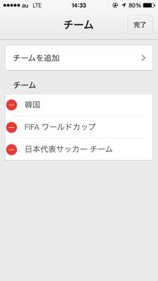 google_nowのスマホ