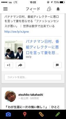 Google+のフォロー機能が優れている