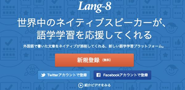 語学学習がはかどるLnag-8